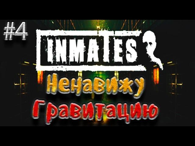 Inmates Прохождение на русском 4 Ненавижу гравитацию