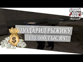 ПОДАРИЛ РЫЖИКУ 170.000 ТЫСЯЧ! | №78 | Namalsk RolePlay (CRMP)
