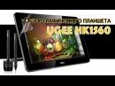 Обзор графического дисплея-планшеты Ugee HK1560
