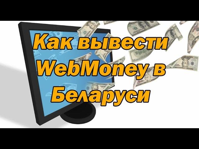 Как вывести WebMoney в Беларуси