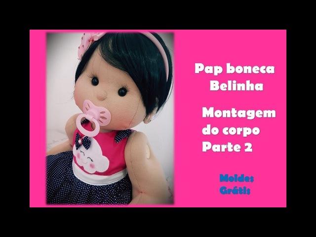 Passo a passo boneca de pano Belinha-linda boneca de pano-montagem do corpo -parte 2
