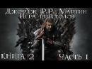 Джордж Р.Р. Мартин - Игра престолов Книга 2 Часть 1 Глава 1-10