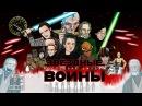 Как Должен Был Закончиться Фильм Звёздные Войны Последние Джедаи озвучил MichaelKing HISHE