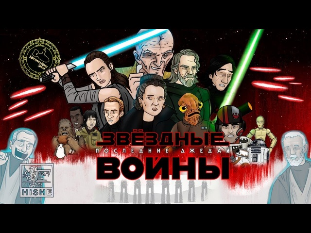 Как Должен Был Закончиться Фильм Звёздные Войны: Последние Джедаи (озвучил MichaelKing) - HISHE