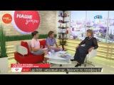 Наше УТРО на ОТВ – гость в студии – Наталья Салеева