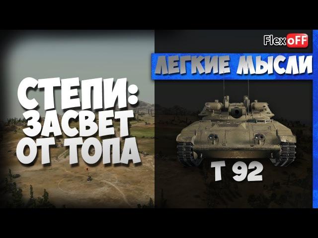 Степи: засвет от топа. На Т92 worldoftanks wot танки — [wot-vod.ru]