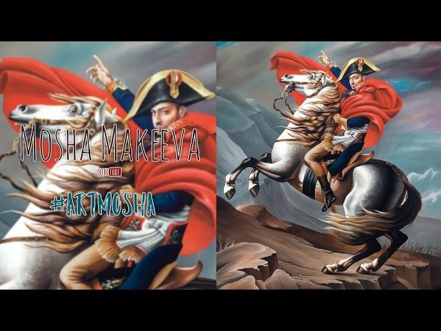 Андрей Афонин / Афоня TV / Картина, Наполеон / portrait / ArtMosha