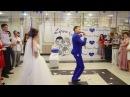 Наш уникальный свадебный танец 2016 года. Смотреть до конца