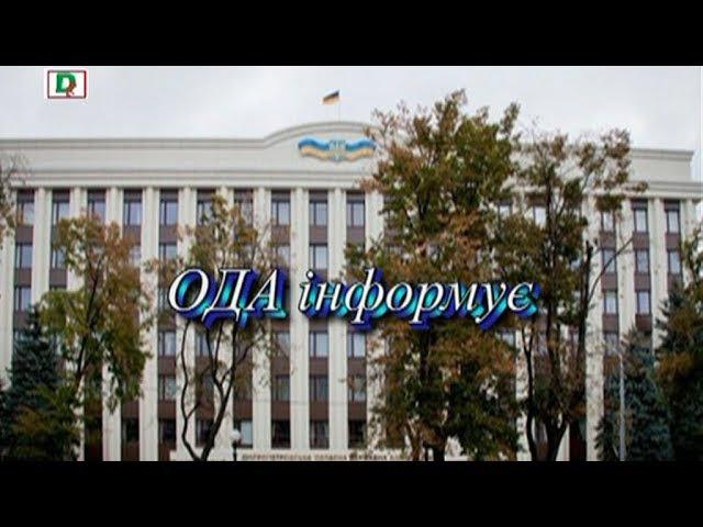 ОДА інформує 16 01 2018