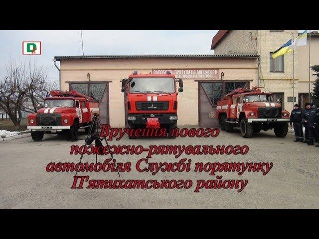 Вручення нового пожежного автомобіля службі порятунку П'ятихатського району