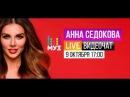 Видеочат со звездой на МУЗ-ТВ Анна Седокова