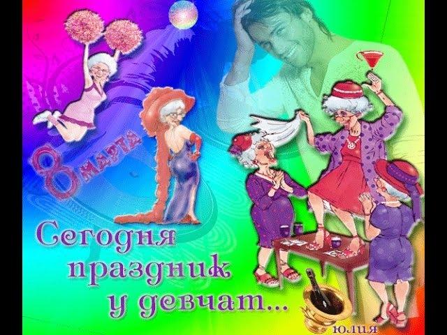 Прикольное поздравление с 8 марта)) Ну, что девчата, по маленькой?)) Гуляем