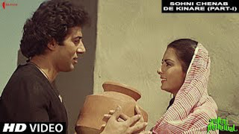 Sohni Chenab De Kinare (Part  )   Sohni Mahiwal   Anupama   Sunny Deol, Poonam Dhillon