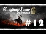 У меня проблема - я в Средневековье | Kingdom Come: Deliverance #12