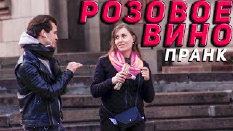 Розовое Вино| ПРАНК (Элджей Feduk)