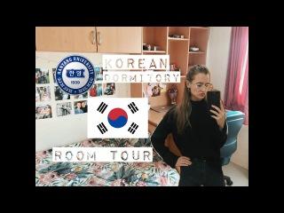 МОЕ ОБЩЕЖИТИЕ В КОРЕЕ 📚 Hanyang University Dorm ROOM TOUR