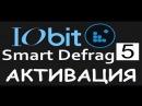 Скачать и Установить IObit Smart Defrag Pro 5.7.1.1150 Final ML/RUS