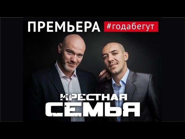 Крёстная Семья - ГОДАБЕГУТ [Официальное видео 2017]
