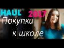 ПОКУПКИ К ШКОЛЕ 2017/С ПРИМЕРКОЙ