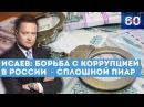 Исаев: Борьба с коррупцией в России - это сплошной пиар!