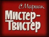 Мистер Твистер. Спектакль центрального Театра Кукол имени С.В. Образцова (1977)