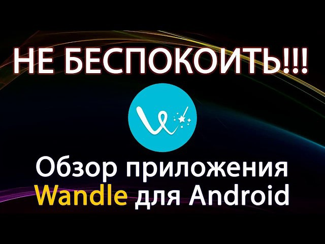 Установите Wandle - и Вас никто не потревожит! [ОБЗОР мобильного приложения для Андр...