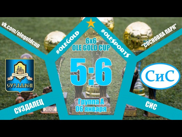 Ole Gold Cup 6x6 VIII сезон 3 ТУР Группа А СУЗДАЛЕЦ СИС