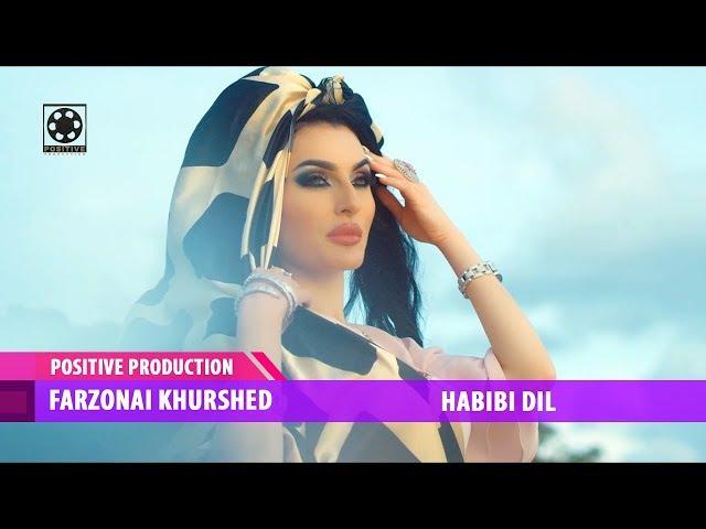 Farzonai Khurshed - Habibi dil | Фарзонаи Хуршед - Хабиби дил