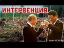 Интервенция началась Китайцы заселяют Сибирь и Байкал 26 12 2017