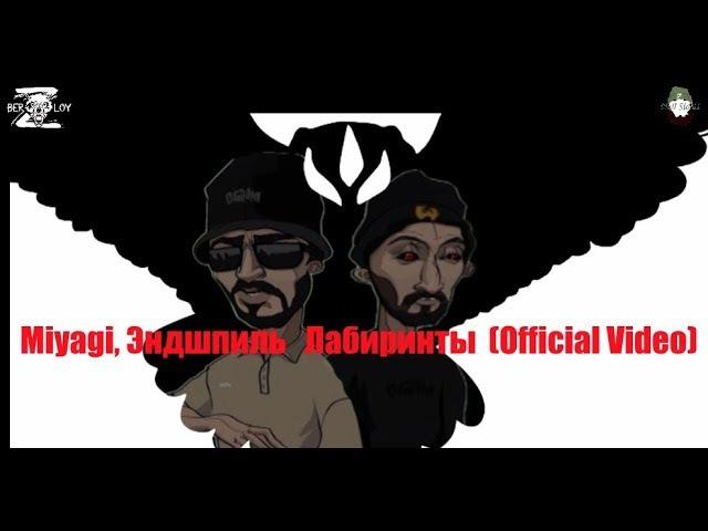 Miyagi ft. Эндшпиль - Лабиринт (Осетия 2018) на русском