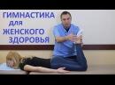 Гимнастика от женских болезней - лечение воспаления придатков, хрон.цистита, спаек, бесплодия, и др.