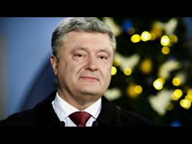 Порошенко обвинил Россию в намерении уничтожить украинское государство