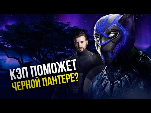 Что показали во втором трейлере Черная Пантера/Black Panther | MARVEL 2018