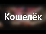 Кошелёк  Детский фильм  Короткометражка, 2017, Сыктывкар