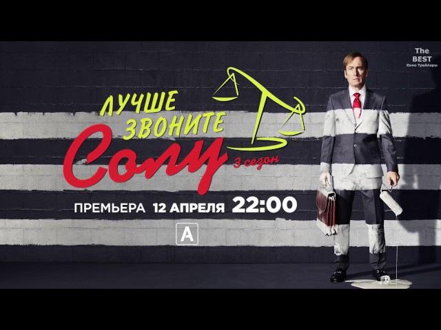 Лучше звоните Солу (3 сезон) | Русский тизер-трейлер | 2017