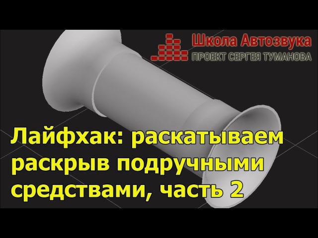 Лайфхак: раскатываем раскрыв подручными средствами, часть 2