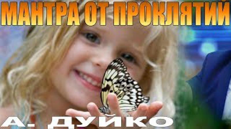 Мантра от проклятий в вашу сторону Андрей Дуйко школа Кайлас I ПАД ЛАМА ПАД СОХА