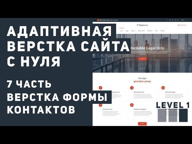 Верстка сайта - Контактная форма с нуля