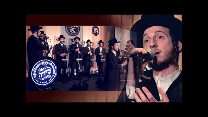 L'Duvid Mizmor Shira Choir ft Shulem Lemmer לדוד מזמור שלום למר ומקהלת שירה