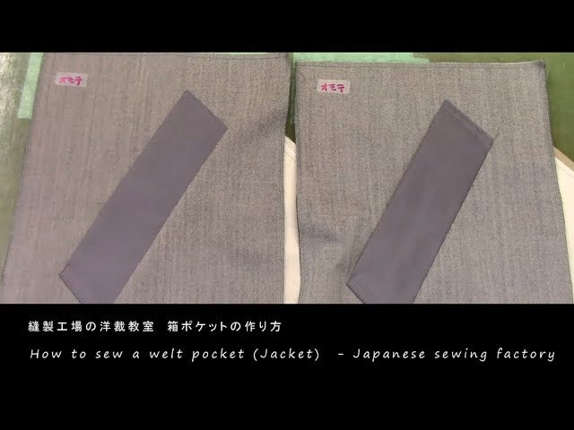 箱ポケットの作り方・縫い方 縫製工場の洋裁教室 How to sew a welt pocket (Jacket) tutorial