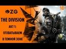 ZG The Division. Акт 1. Отхватываем в Темной зоне 18