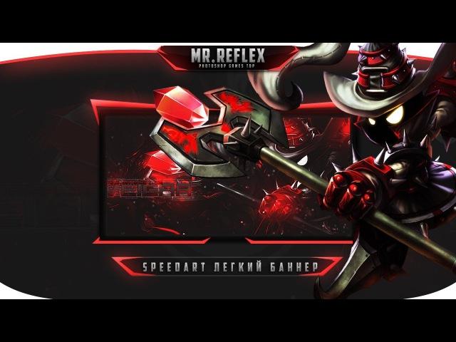 Видео Урок [SpeedArt | баннер для начинающих] DarsoX | Mr.REFlex