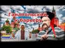Ганапольский, к барьеру! Отака Краина с Дидом Панасом. Выпуск 28