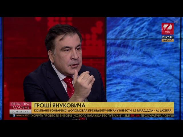 Саакашвілі: Вовк, Ахметов, Гонтарева, Пасенюк - це маленька сицілійська мафіозна сім'я <Саакашвили>