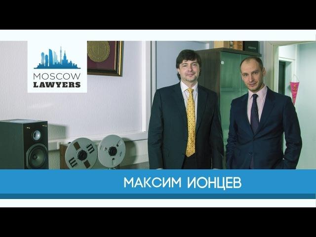 Moscow lawyers 2.0: 32 Максим Ионцев (Ионцев, Ляховский и партнеры)