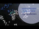 Синяя шпилька для волос из проволоки и бусин  Wire and beads. Tutorial  Jo Handmade