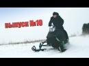 Самодельный снегоход Вепрь Проект 22 л с Выпуск десятый