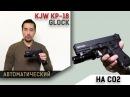 KJW KP-18. Glock 18. Автоматический и на СО2.