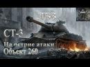 ЛБЗ на Объект 260 СТ-3 На острие атаки «9.22»