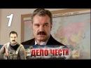 Дело чести 1 серия 2007 Драма боевик криминал @ Русские сериалы